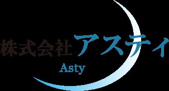 株式 会社 アスティ